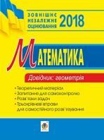 Бурда Михайло Іванович Математика : геометрія : довідник для підготовки до ЗНО. 2018 2005000009884