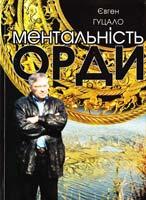 Гуцало Євген Метальність орди 966-518-392-3