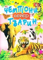 Упорядник Василь Товстий Чемпіони серед тварин 978-966-8826-48-1