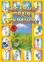 Будна Наталя Олександрівна Рослини полів України. 966-692-964-3