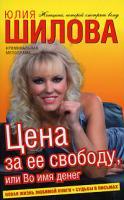 Юлия Шилова Цена за ее свободу, или Во имя денег 978-5-17-052790-8, 978-5-9713-9753-3