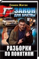 Жиган Семен Разборки по понятиям 978-617-08-0249-1