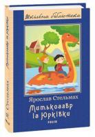 Стельмах Ярослав Митькозавр із Юрківки 978-966-03-8851-2