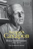 Сахаров Андрей Воспоминания 1921-1971. Так сложилась жизнь 978-5-389-10322-1