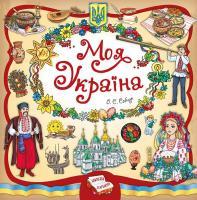 Собчук О. С. Моя Україна 978-966-284-495-5