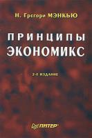 Н. Грегори Мэнкью Принципы экономикс 5-94723-406-8, 0-03-025951-7