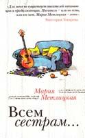 Метлицкая Мария Всем сестрам... : рассказы 978-5-699-58848-0