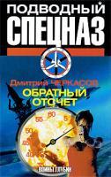 Дмитрий Черкасов Воины глубин. Обратный отсчет 978-5-17-057285-4, 978-5-9725-1462-5