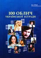 Лепша Іван 100 облич української естради 966-7109-36-4