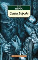 Перро Шарль Синяя Борода 978-5-389-02249-2