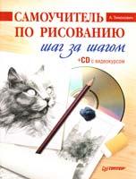 Тимохович Александра Самоучитель по рисованию. Шаг за шагом (+CD с видеокурсом) 978-5-459-00733-6