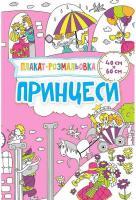 Потапенко Ирина Принцеси 978-617-690-469-4