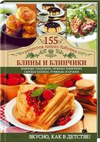 Семенова Светлана Блины и блинчики 978-966-14-6843-5