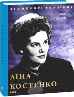Кудрін Олег Ліна Костенко 978-966-03-8840-6