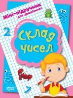 Васютенко В. В. Міні-підручник для дошкільнят. Склад чисел 978-966-93-9056-1