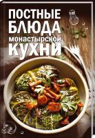 Краснова О. сост. Постные блюда монастырской кухни 978-617-12-5950-8