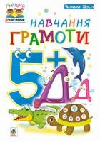 Шост Наталія Богданівна Навчання грамоти. 5+ 978-966-10-4633-6