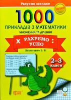 Васютенко В. 1000 прикладів з математики рахуємо усно множення і ділення 2-3 класи 978-966-939-249-7