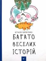 Кириченко Віталій Багато веселих історій 978-966-915-125-4