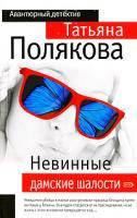 Татьяна Полякова Невинные дамские шалости 978-5-699-16728-9