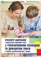 Фаласеніді Тереза Стратегії навчання і педагогічна підтримка учнів 978-966-395-953-5