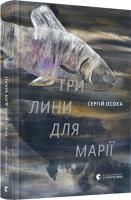 Осока Сергій Три лини для Марії 978-617-679-799-9