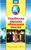 Упор. К Г. Борисенко Українська народна обрядова поезія: Збірник 966-661-486-3
