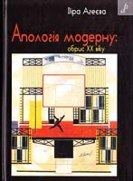 Агеєва Віра Апологія модерну: обрис XX віку: статті та есе 978-966-465-324-1