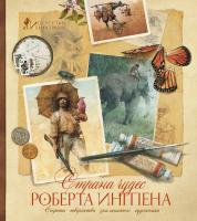 Ингпен Роберт Страна чудес Роберта Ингпена. Секреты творчества знаменитого художника 978-5-389-12142-3