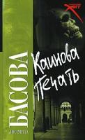 Людмила Басова Каинова печать 978-5-17-048168-2, 978-5-271-18667-7