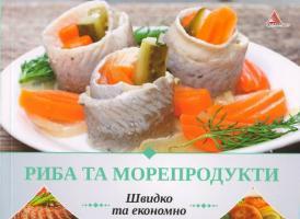 Романенко Ірина Риба та морепродукти 978-617-7203-99-4
