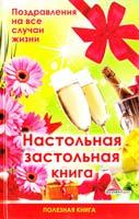Авт.-сост. М. Я. Петренко Настольная застольная книга 978-617-594-250-5
