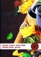 Альхабаш О. А., Манзюк М. Ю. та ін. Колекція найкращих кулінарних рецептів 978-617-7164-49-3