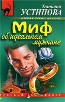 Татьяна Устинова Миф об идеальном мужчине 978-5-699-10463-5.978-5-699-16315-1
