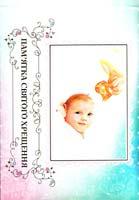 Пам'ятка святого хрещення (альбом) 978-966-395-604-6