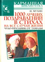 Мухин Игорь 1000 лучших поздравлений в Стихах на все случаи жизни 978-5-17-045549-2