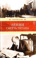 Сергей Есин Ленин. Смерть титана 978-5-4224-0063-8