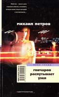 Петров Михаил Гончаров распутывает узел 5-9524-2442-2