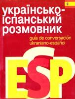 Українсько-іспанський розмовник 966-661-262-3
