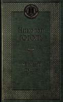 Гоголь Николай Мертвые души 978-5-389-04731-0