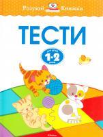 Земцова Ольга Тести для дітей 1-2 років 978-617-526-753-0