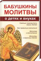 Романова М. Бабушкины молитвы о детях и внуках 978-617-690-019-1