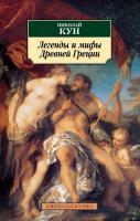 Кун Николай Легенды и мифы Древней Греции 978-5-389-02395-6