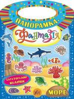 Смирнова К. В. Море 978-966-284-630-0