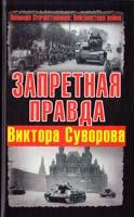 Суворов Виктор Запретная правда Виктора Суворова 978-5-9955-0276-0