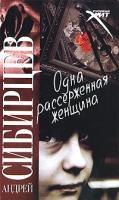 Андрей Сибирцев Одна рассерженная женщина 978-5-9648-0188-7, 978-5-271-25975-3, 978-5-17-063437-8