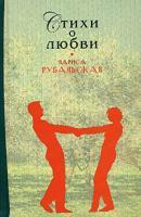 Лариса Рубальская Лариса Рубальская. Стихи о любви 978-5-699-24950-3