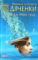 Дяченки Марина та Сергій Віта Ностра 978-966-03-6575-9