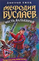 Дмитрий Емец Мефодий Буслаев. Месть валькирий 5-699-16154-6