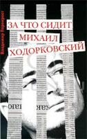 Владимир Перекрест За что сидит Михаил Ходорковский 978-5-9901412-1-6
